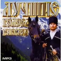 Лучшие голоса Кавказа