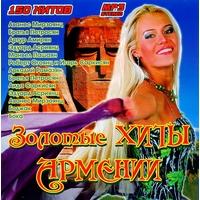 Золотые хиты Армении - 2009 г.
