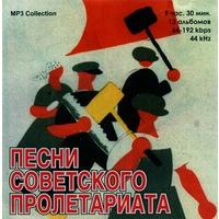 Песни советского пролетариата