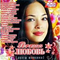 Вечная любовь (дуэты шансона) - 2009 г.