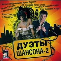 Дуэты шансона - 2 - 2009 г.