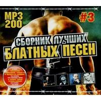 Сборник лучших блатных песен №3
