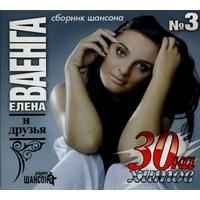 Елена Ваенга и друзья. 30-ка хитов №3 - 2011 г.