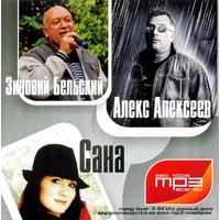 Зиновий Бельский + Сана + Алекс Алексеев