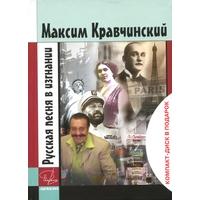 Русская песня в изгнании - 2007 г.
