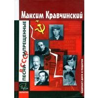 Песни, запрещённые в СССР - 2008 г.