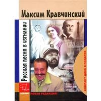 Русская песня в изгнании - 2008 г.