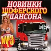 Новинки шоферского шансона. Выпуск 5 - 2011 г.