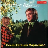 Лебединая верность. Песни Евгения Мартынова - 1997 г.