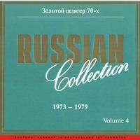 Русская коллекция. vol. 4 Золотой шлягер 70-х. 1973 - 1979