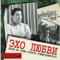 Эхо любви. Песни на стихи Роберта Рождественского - 1998 г.