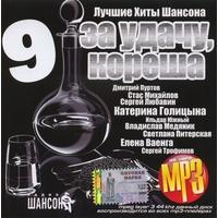 За удачу, кореша. Вып. 9 - 2011 г.