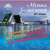 1-й международный музыкальный фестиваль шансона и эстрадной песни
