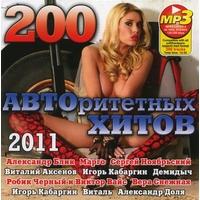 200 авторитетных хитов - 2011 г.