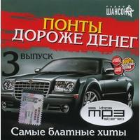 Понты дороже денег. Выпуск №3 - 2011 г.