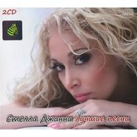 Лучшие песни. 2 CD