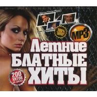 Летние блатные хиты 2011 г.