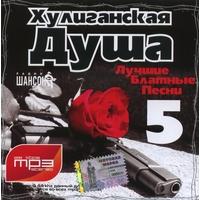 Хулиганская душа. Лучшие блатные песни. Вып. 5 - 2011 г.
