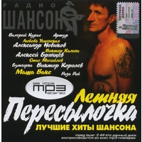 Летняя пересылочка. Лучшие хиты шансона - 2011 г.