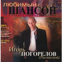 Любимый шансон - 2008 г.