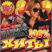 100% хиты радио