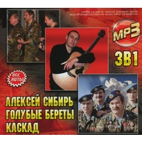 Алексей Сибирь - Голубые береты - Каскад