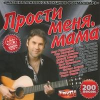 Прости меня, мама - 2011 г.