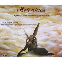 Мой ангел. Музыкально-поэтическая пьеса. 3 CD - 2009 г.