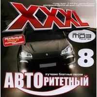 XXXL Авторитетный. Выпуск 8