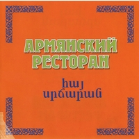 Музыка эмиграции. Армянский ресторан
