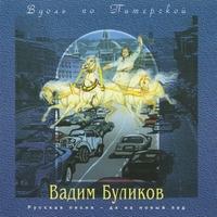Вдоль по Питерской. Русские песни - да на новый лад - 1995 г.