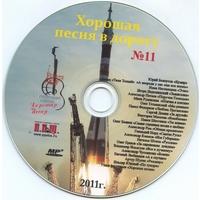 Хорошая песня в дорогу №11 - 2011 г.