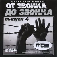 От звонка до звонка. Выпуск 4 - 2011 г.