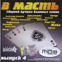 В масть. Выпуск №4 - 2011 г.