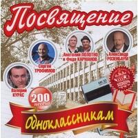 Посвящение одноклассникам - 2011 г.