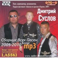 Сборник всех песен 2005 - 2010  - 2010 г.