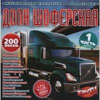 Доля шоферская. 1 часть - 2011 г.