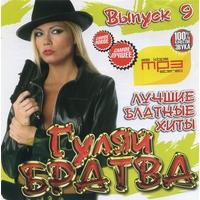 Гуляй, братва. Выпуск 9 - 2011 г.