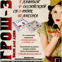 Грош - 3 - 2011 г.
