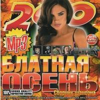 Блатная осень - 2011 г.