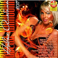 Новые альбомы звёзд шансона - 2011