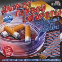 Дым от первой сигареты. Душевные хиты шансона - 2011 г.