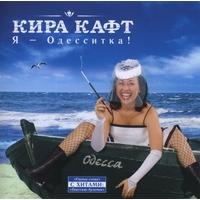 Я - Одесситка! - 2007 г.