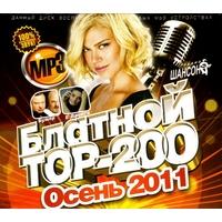Блатной топ - 200. Осень 2011