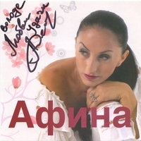 Cover: Афина - 2011 г.