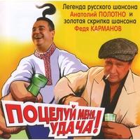 Анатолий Полотно и Федя Карманов. Поцелуй меня, удача! - 2007 г.