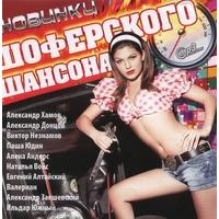 Новинки шоферского шансона - 2009 г.