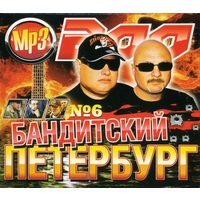 Бандитский Петербург №6
