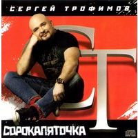 Cover: Сорокопяточка - 2011 г.