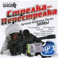 Стрелка-перестрелка. Лучшие блатные песни зимы - 2011 г.